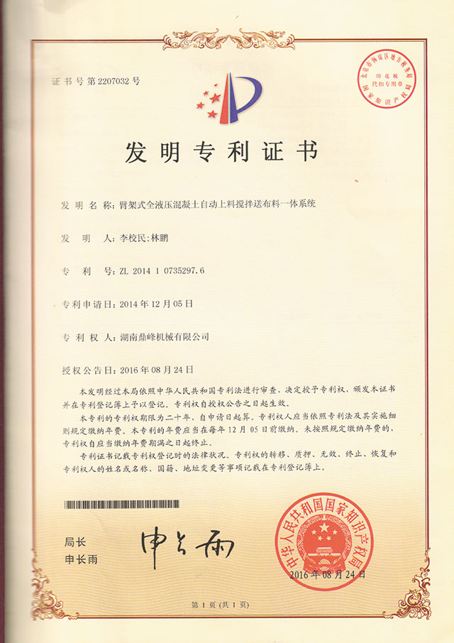 A8亚博yabo体育下载亚博官方入口发明专利