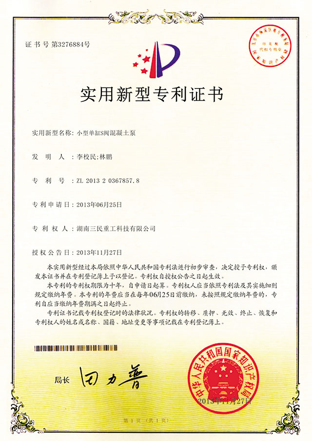 A2微型亚博官方入口证书