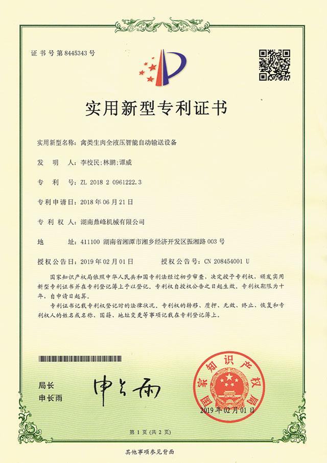 A2亚博官方入口实用新型证书